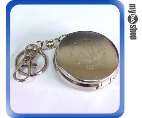 《DA量販店G》全新 浮刻 大麻葉造型 隨身 金屬製 攜帶型 菸灰缸 鑰匙圈 (37-037)