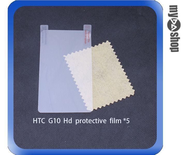 《DA量販店》HTC Desire HD A9191 G10 透明 螢幕 保護貼 保護膜 一組5入(78-0624)