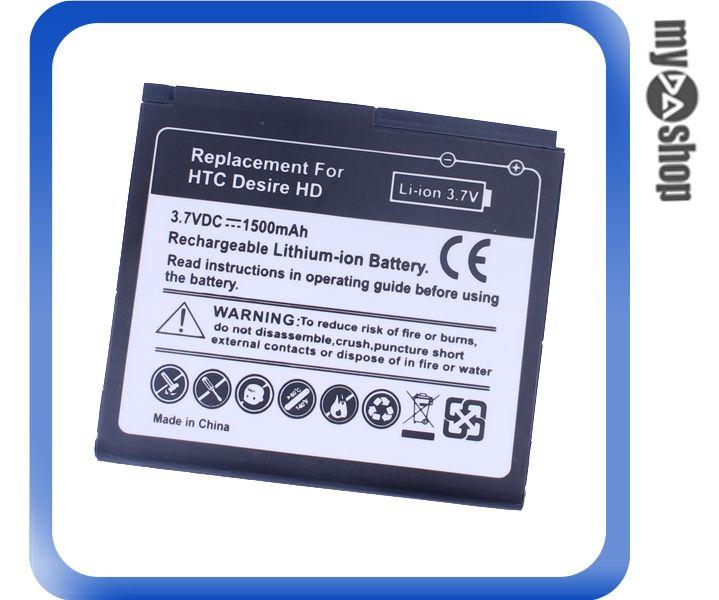 《DA量販店》HTC 3.7V 1500mAh 電池 適用 HTC Desire HD(78-0977)