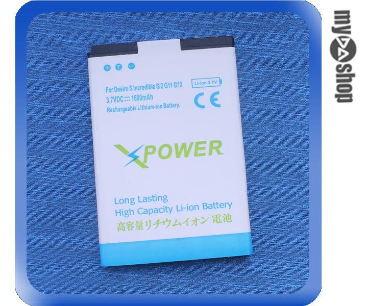 《DA量販店》HTC 3.7V 1600mAh 電池 適用 G11 S710E / G12 S510e(78-0981)