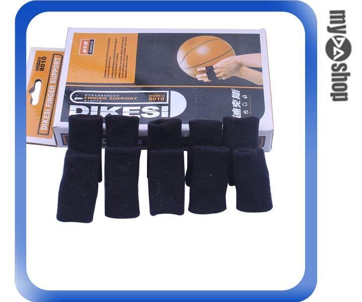 《DA量販店》10個裝 運動 休閒 用品 彈性 透氣 護指墊 護指套 (78-1760)
