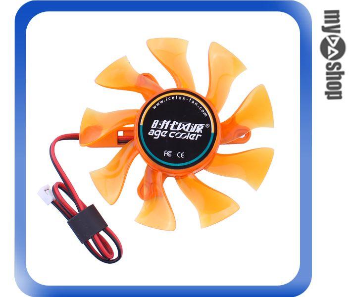 《DA量販店》電腦 周邊 主機 散熱 S型扇葉 風扇 橘色 2PIN電源 液壓軸承(79-2548)