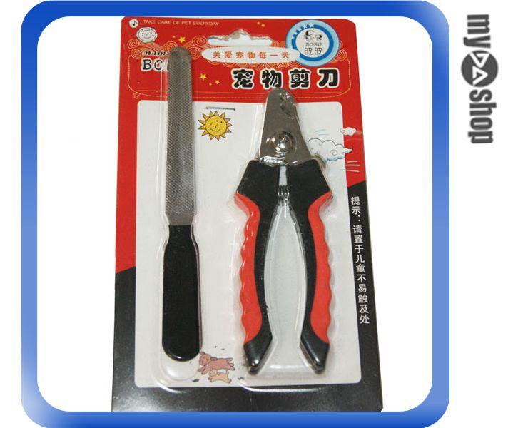 《DA量販店》寵物 適用 中小型 美容 狗狗 指甲剪刀 銼刀(79-3234)