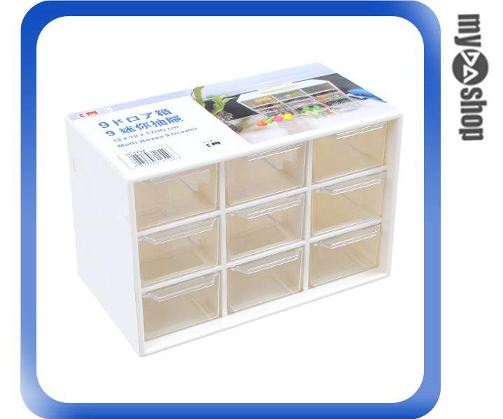 《DA量販店》居家 生活 9格 迷你收納盒 收納箱 飾品盒 辦公室 顏色隨機(79-4903)