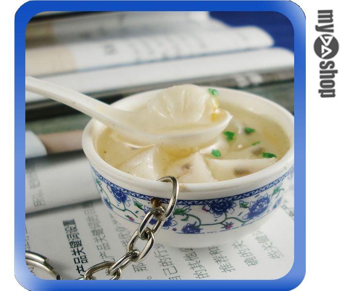 《DA量販店》仿真食物 袖珍 禮品 婚禮小物 食物 青花瓷 鑰匙圈 湯餃 水餃(80-0582)