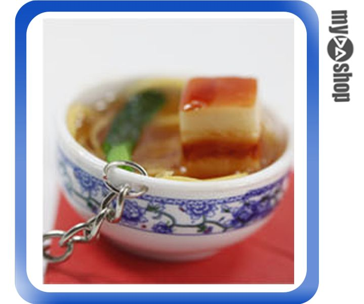 《DA量販店》仿真食物 袖珍 禮品 婚禮小物 食物 青花瓷 鑰匙圈 東坡肉 麵(80-0584)