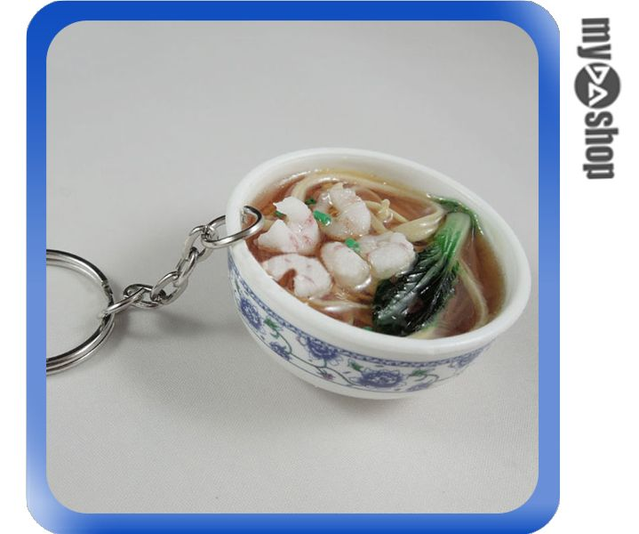 《DA量販店》仿真食物 袖珍 禮品 婚禮小物 食物 青花瓷 鑰匙圈 蝦仁麵(80-0589)