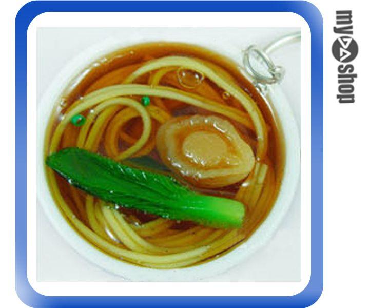 《DA量販店》仿真食物 袖珍 禮物 禮品 婚禮小物 食物 青花瓷 鑰匙圈 鮑魚 麵(80-0592)