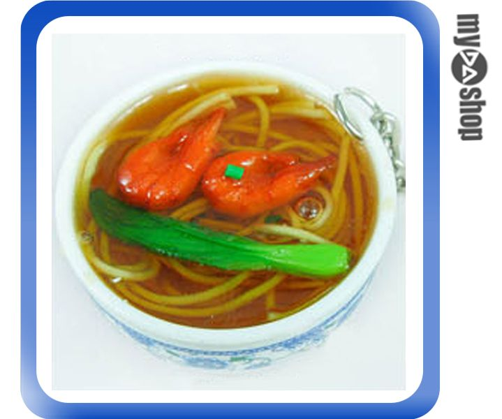 《DA量販店》仿真食物 袖珍 禮物 禮品 婚禮小物 食物 青花瓷 鑰匙圈 鮮蝦 麵(80-0593)