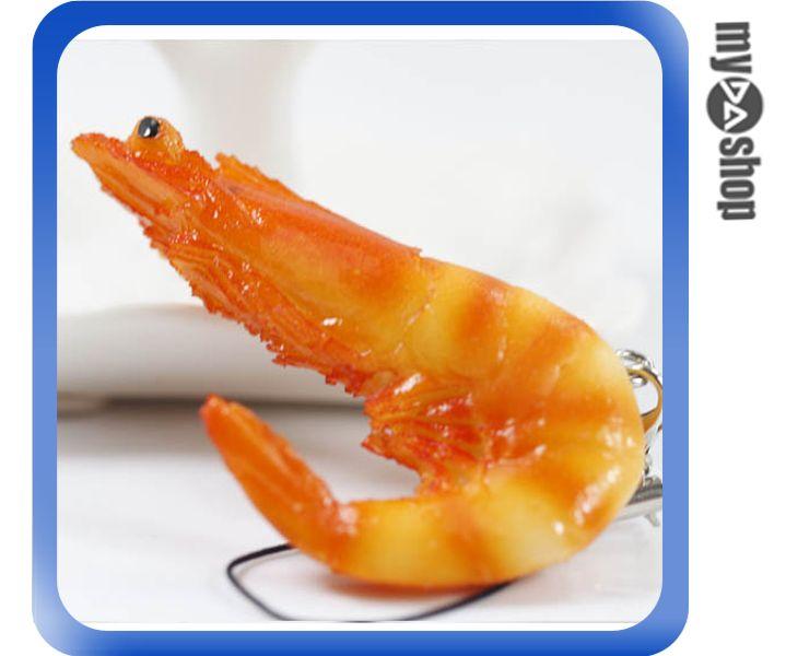 《DA量販店》仿真食物 袖珍 禮物 禮品 婚禮小物 食物 鑰匙圈 蝦 蝦子(80-0617)