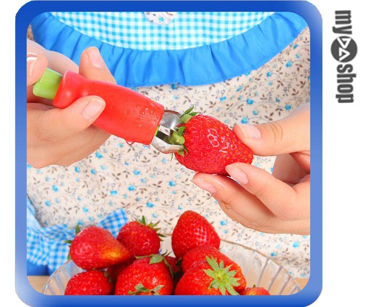 《DA量販店》草莓 番茄 水果 蔬果 去蒂 神器 水果 挖核器 去核器 不鏽鋼(V50-0215)