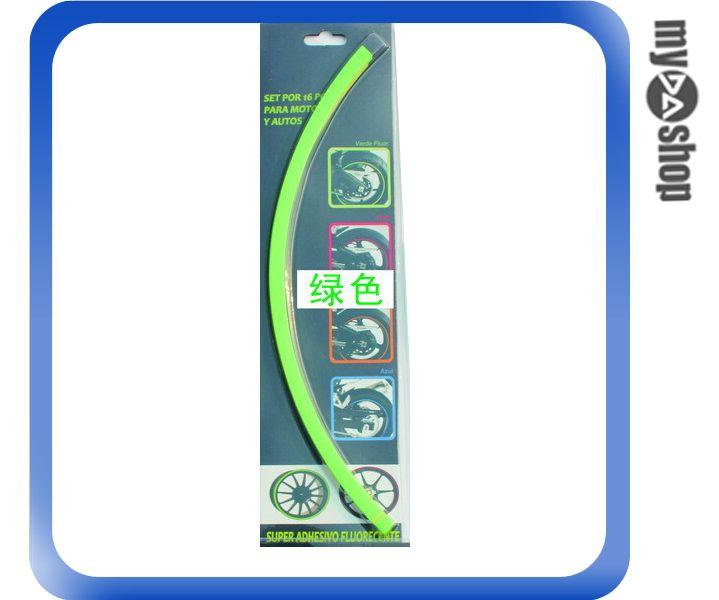 《DA量販店》汽車 DIY 車輪 3M 輪框貼紙 反光貼紙 改裝 改色 14吋 綠色(V50-0914)