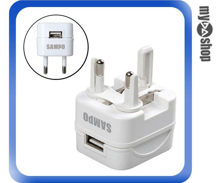 《DA量販店》SAMPO 聲寶 USB 萬國 充電器 轉接頭 白色 EP-UC0BU2(W89-0017)