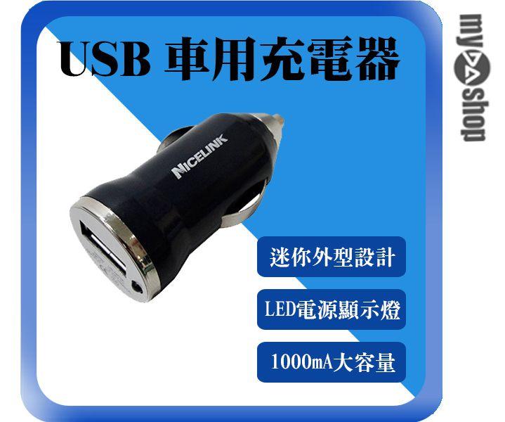 《DA量販店》NICELINK USB 車充 汽車 充電器 US-M03A(W89-0038)