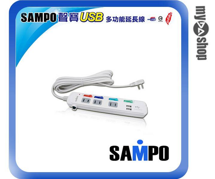 《DA量販店》聲寶SAMPO 4切3座2孔 6呎 1.8M EL-U43T6U2多功能USB延長線(W89-0089)