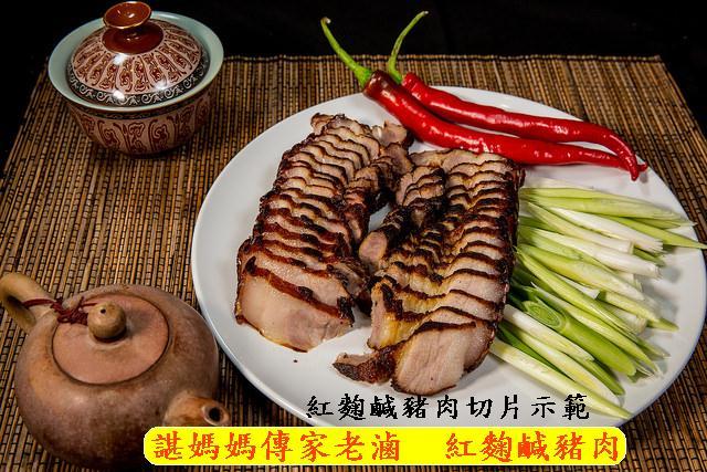 【諶媽媽傳家老滷】 紅麴鹹豬肉