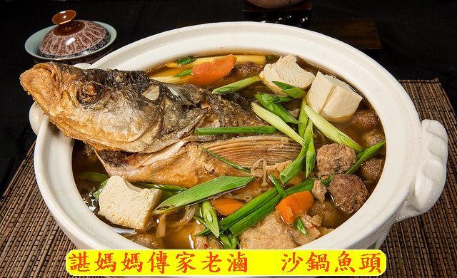 【諶媽媽傳家老滷】沙鍋魚頭 (含菜料包)