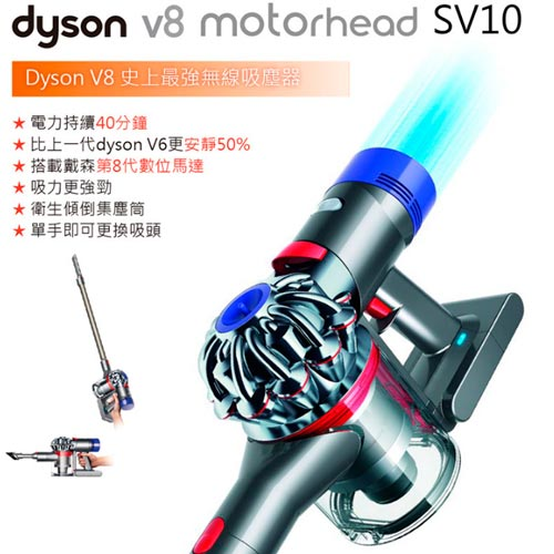 Dyson  V8 motorhead SV10 無線吸塵器 (銀灰)
