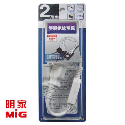 MIG明家 PS-202 1對2轉接式電源線2插座 22cm / 組