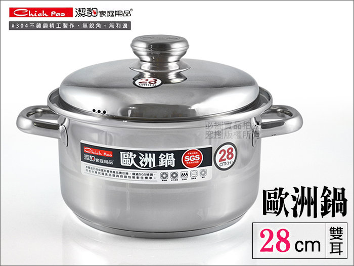 快樂屋♪ 潔豹 304#不鏽鋼無鉚釘 歐洲鍋 28cm 雙耳湯鍋含原廠鍋蓋電磁爐可用