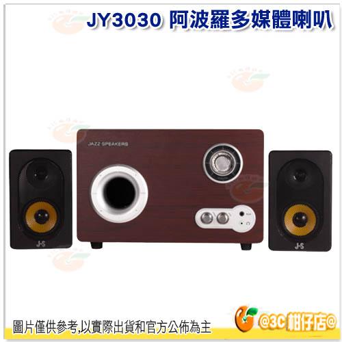 JS 淇譽 JY3030 阿波羅 全木質三件式重低音喇叭 公司貨 適用於Ipod、PC、CD、MP3、MP4、MP5、DVD等播放設備