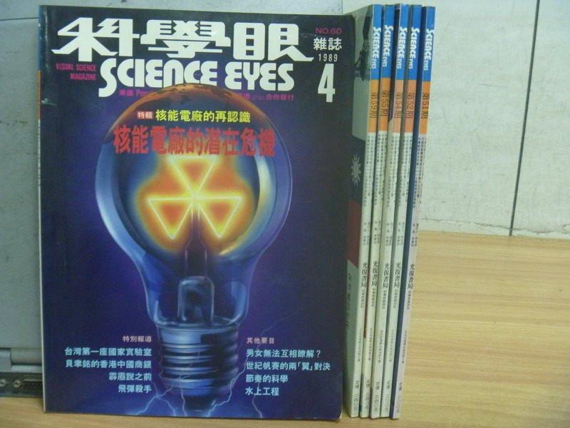 【書寶二手書T7/雜誌期刊_RGP】科學眼_51~60期間_6本合售_核能電廠的潛在危機等