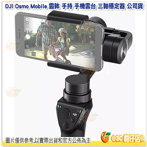 預購 可分期 DJI Osmo Mobile 靈眸 手持 手機雲台 三軸穩定器 公司貨 超廣角 全景 防震 直播 縮時攝影 錄影