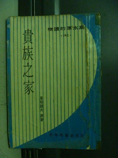 【書寶二手書T6/古書善本_OGQ】貴族之家_屠格涅夫_民55