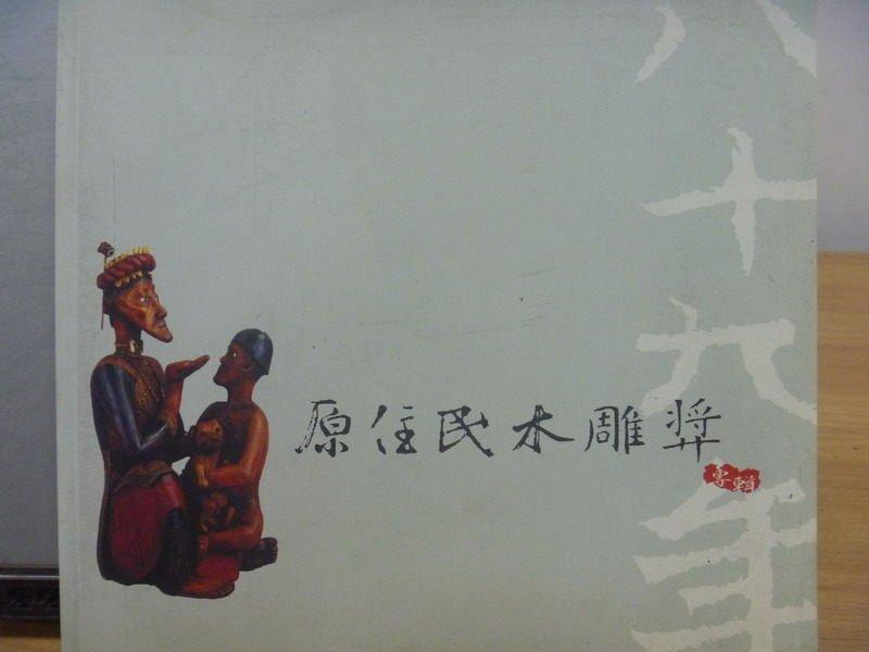 【書寶二手書T7/藝術_PAK】原住民木雕獎_89年