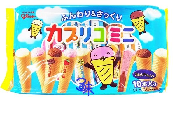 (日本)glico  固力果3兄弟冰淇淋杯餅乾甜筒餅袋 1包87公克  特價 137元 【4901005102996】(三色甜筒冰淇淋三口味(巧克力+草莓+香草) 固力果迷你甜筒棒餅乾 )