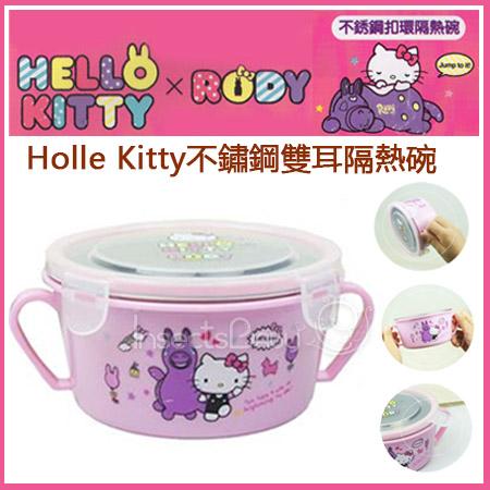 +蟲寶寶+【Hello Kitty】 食用級304不鏽鋼材質 不鏽鋼雙耳扣環隔熱碗《現+預》