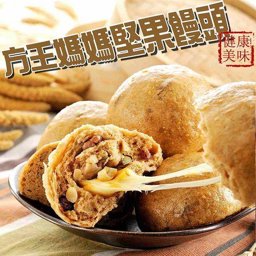 【方王媽媽】堅果饅頭任選3包組(共15顆)