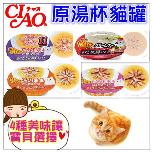 +貓狗樂園+ 日本CIAO【貓罐。原湯杯。60g】43元*單罐賣場