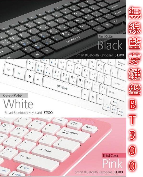 ❤含發票❤台灣商檢合格❤B.friend❤無線藍芽鍵盤BT300❤鍵盤滑鼠手機有注音英字iphone/htc/sony/