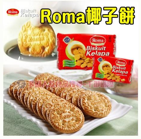 印尼Roma Biskuit Kelapa椰子餅 [ID8996001301142]千御國際