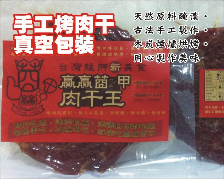 贏贏莔甲肉干王,現烤豬肉干,後真空包裝(半片裝50克)65元另一片裝(120克)150元