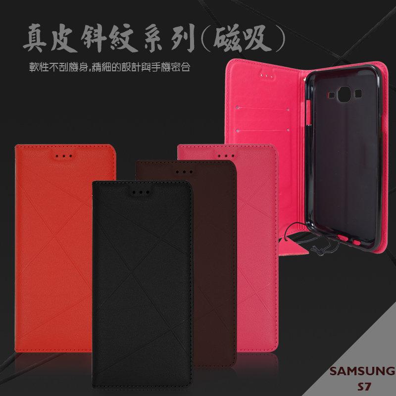 真皮斜紋系列 SAMSUNG GALAXY S7 SM-G930 側掀皮套/保護套/手機套/可放卡片/保護手機/立架式/軟殼