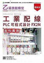 乙級工業配線PLC可程式設計FX2N術科實務-最新版