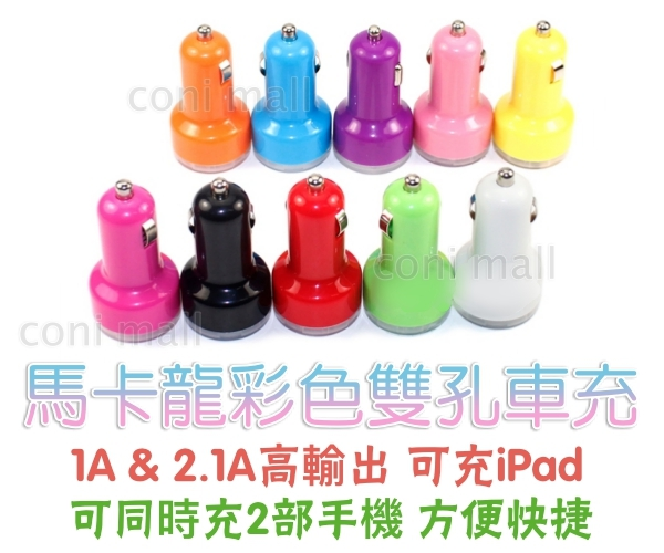 【coni shop】馬卡龍彩色 2.1A和1A雙孔USB車充 手機充電 行車記錄器 雙孔車充 適用所有手機和平版