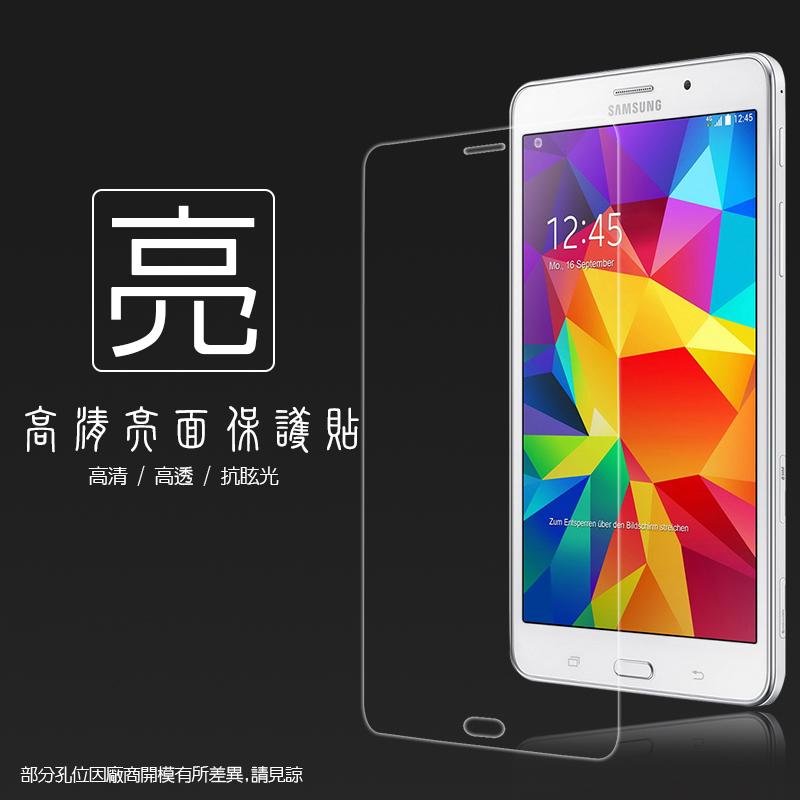 亮面螢幕保護貼 SAMSUNG GALAXY Tab 4 T235 7吋 (4G LTE版) 平板保護貼