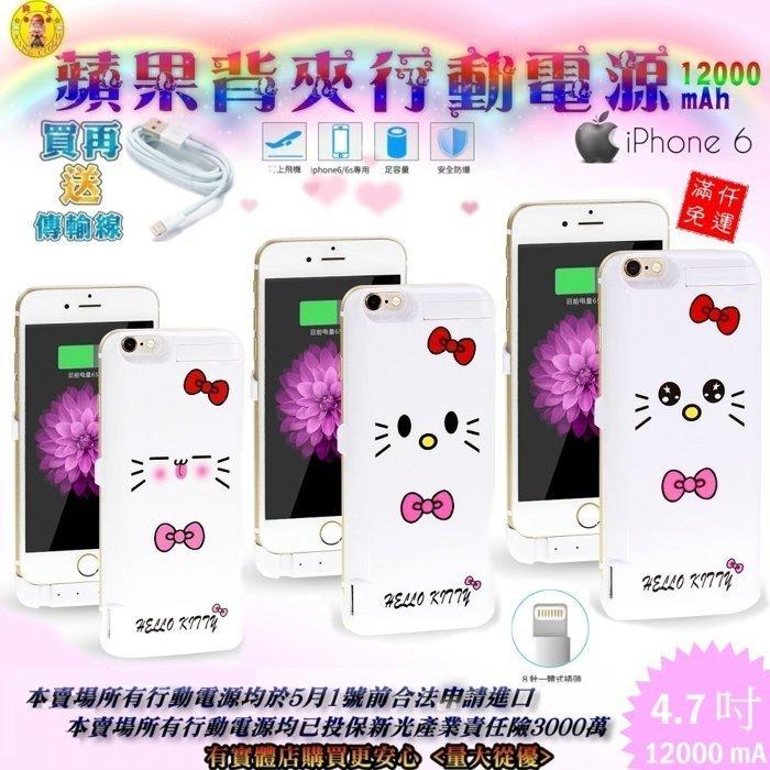 興雲網購【37490-045 蘋果背夾行動電源(卡通版)4.7吋12000mA】iphone6s 背蓋充電 電池充電器