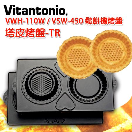 "日本 Vitantonio VWH-110W VSW-450 PVWH-10-TR 鬆餅機烤盤 塔皮██代購██ ""正經800"""