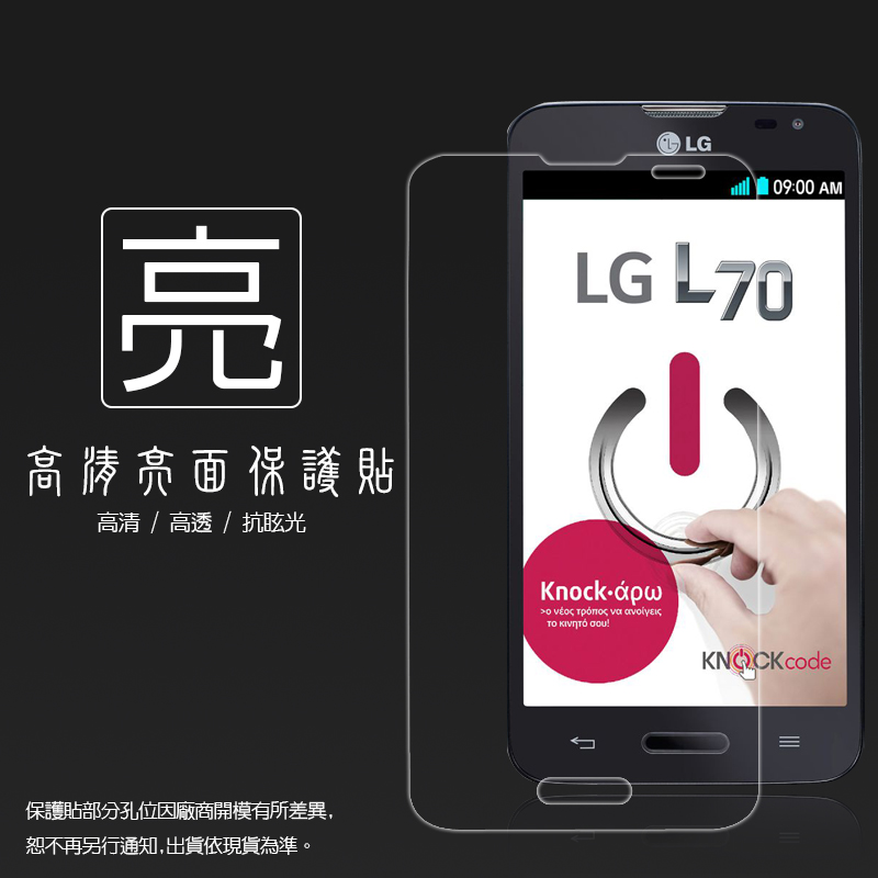 亮面螢幕保護貼 LG L Series III L70 D320 保護貼