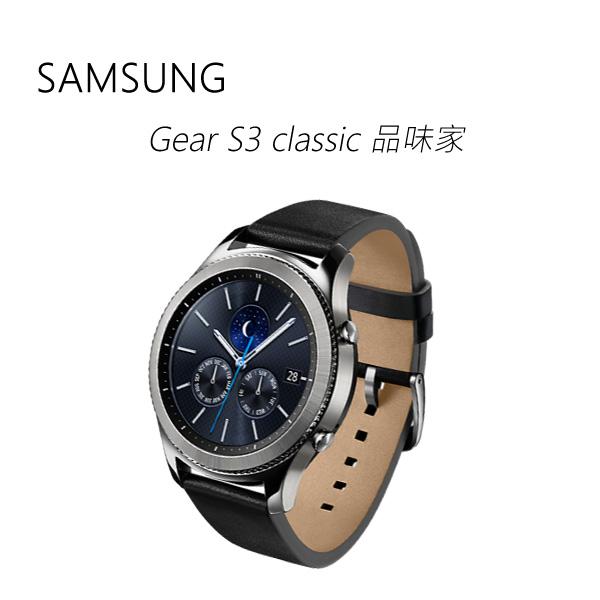 【預購】SAMSUNG Gear S3 Classic 品味家智能穿戴手錶