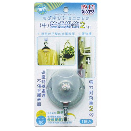 【 Success 成功】 2302 強磁掛鉤/磁鐵掛鉤/磁性掛鉤 (中) /耐荷重2Kg
