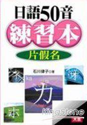 日語50音練習本:片假名(附1CD)