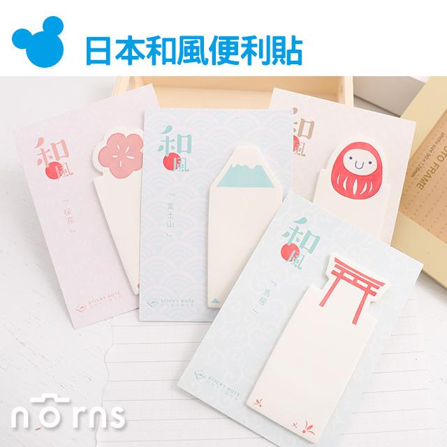 NORNS【日本和風便利貼】便條紙 N次貼紙 留言備忘文具 memo鳥居 富士山 櫻花 達摩