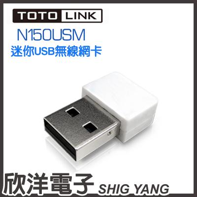 ※ 欣洋電子 ※ TOTOLINK 迷你USB無線網卡 (N150USM)