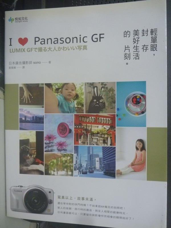 【書寶二手書T1/攝影_XCN】I Love Panasonic GF-輕單眼,封存美好生活的片刻