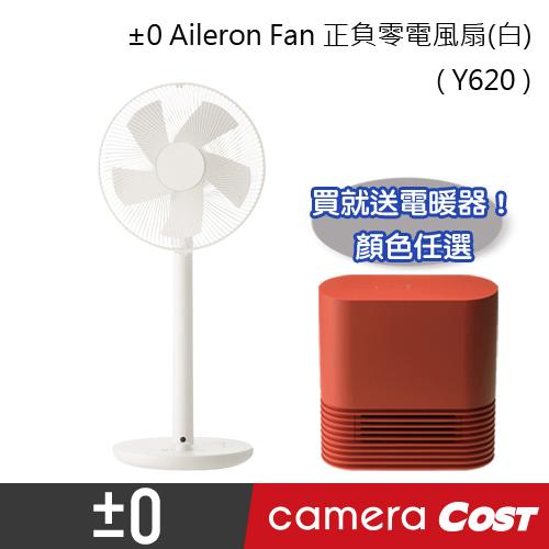 ★再送電暖器★ 正負零 ±0 極簡風電風扇 米白色 XQS-Y620 DC直流 兩色可選 質感 靜音 節能 舒適 自然風